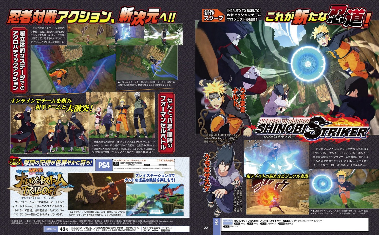 shinobi striker beta